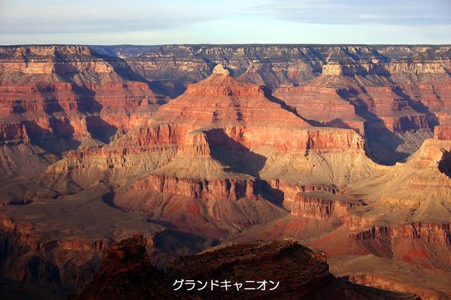 水平な地層 グランドキャニオン