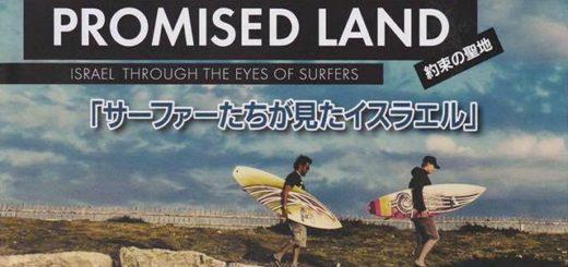 "Promised Land""約束の地"" 『サーファー達が見たイスラエル"