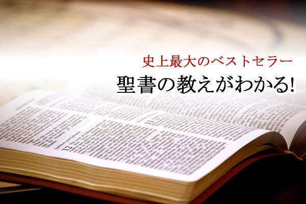 史上最大のベストセラー、聖書の教えがわかる!30日のメール講座