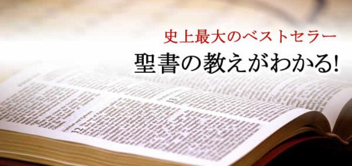 聖書の教え 30日メール講座