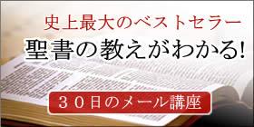 聖書の教え