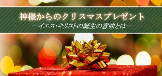 イエス・キリストの誕生の意味とは ―神からのクリスマスプレゼント―