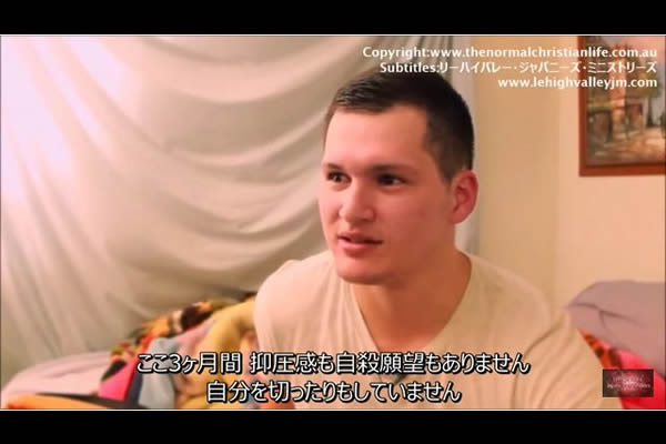 自殺願望・アルコール中毒から解放された青年―聖霊の力で救われる