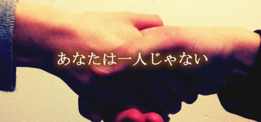 自殺防止―死なないで!あなたの悩みを希望に変える「本当の生きる意味」