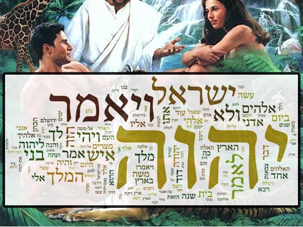 言語の起源~ 最初の人類アダムとイブはヘブル語を話していたのか?