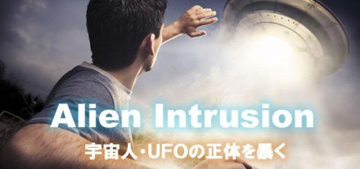 映画の上映会のお知らせ|Alien Intrusion(宇宙人の侵略)