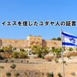 【イエスを信じたユダヤ人の証言】ホロコースト生存者の息子がメシアを見つける