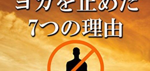 ヨガを止めた7つの理由―元クンダリーニヨガのインストラクター(著)