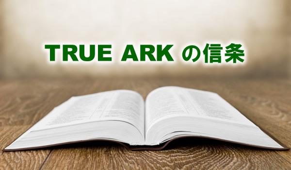 True Ark の信条