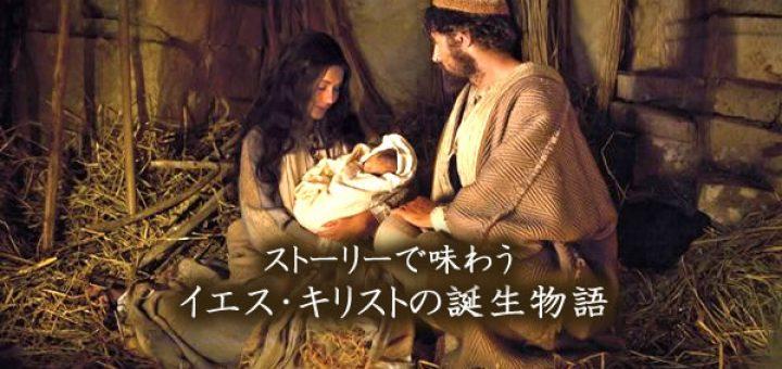 イエス・キリスト誕生(降誕)の物語―クリスマスの本当の意味を味わう