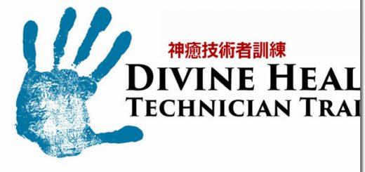 DHTT(神癒技術者訓練)セミナーの報告|イエスによる多くの癒やしの奇跡が起こる