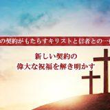 血の契約② 新しい契約がもたらすキリストとの一体化~偉大な祝福を解き明かす