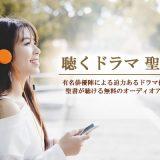 聴くドラマ聖書◆有名俳優による迫力あるドラマ仕立てのオーディオアプリ