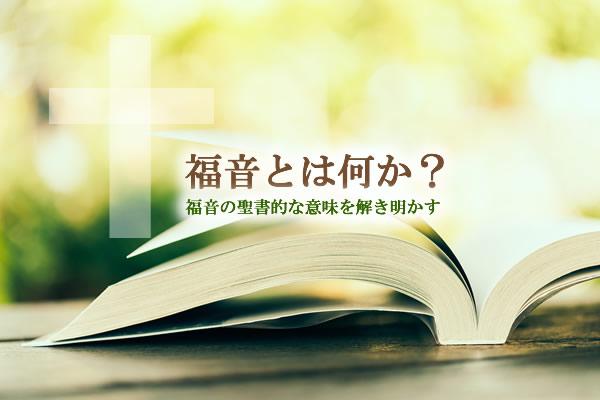 福音とは何か?聖書的な福音の意味を解き明かす