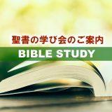 聖書の学び会のご案内