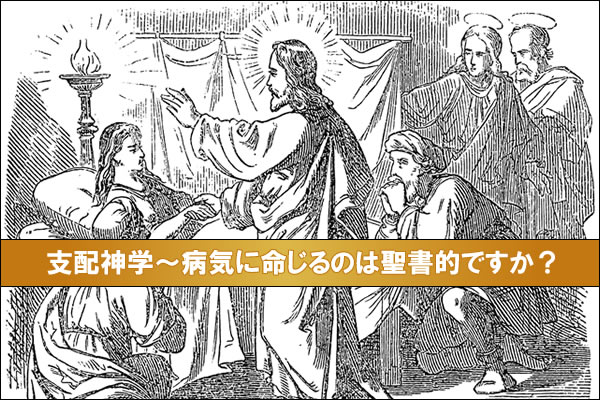 支配神学〜病気や悪霊への命令は聖書的か? 『新使徒運動はなぜ危険か』の検証①