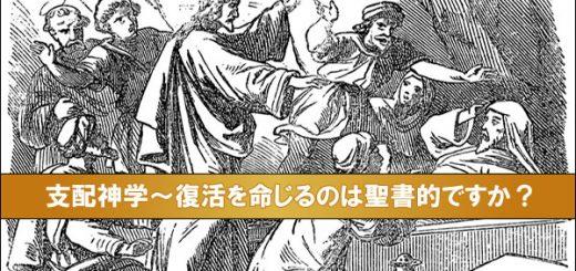 支配神学〜復活の奇跡のための祈りと命令は聖書的か? 『新使徒運動はなぜ危険か』の検証②